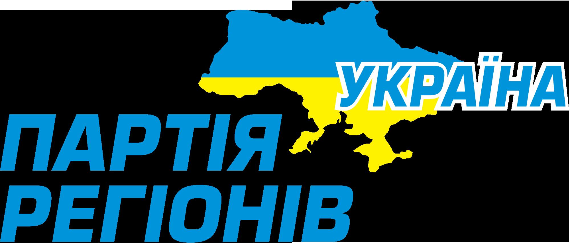 """эмблема """"Партии Регионов"""" на украинском языке"""