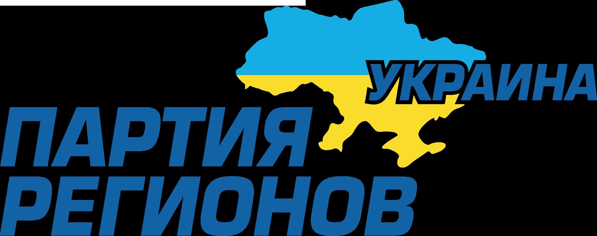 """Эмблема """"Партии Регионов"""" Украины"""