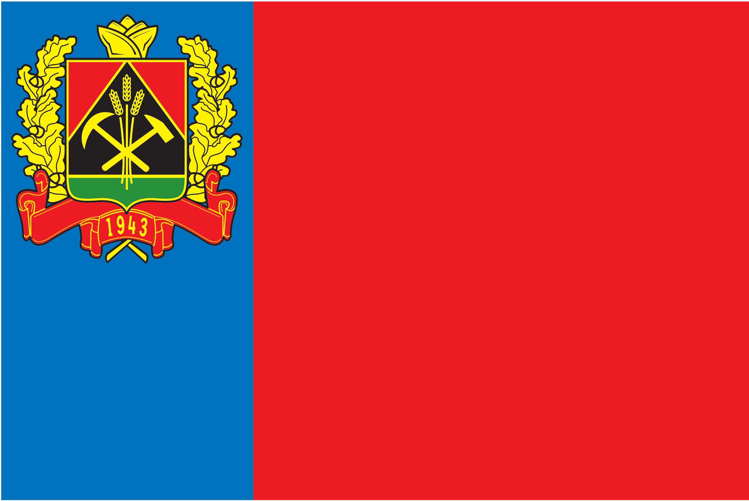 Векторный флаг Кемеровской области