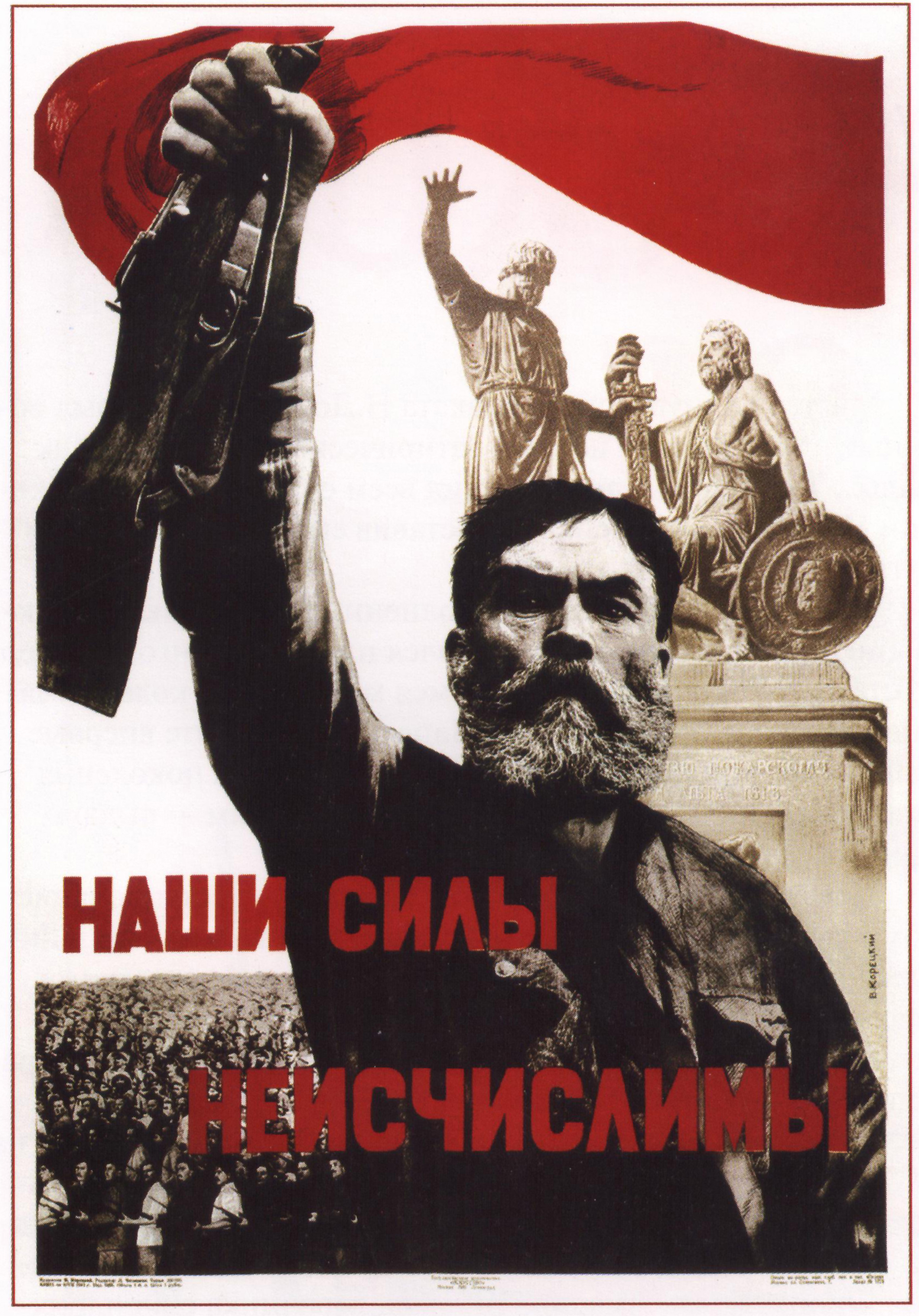 """""""Наши силы неисчислимы"""". 1941 год. Советский плакат. Автор: Корецкий В."""