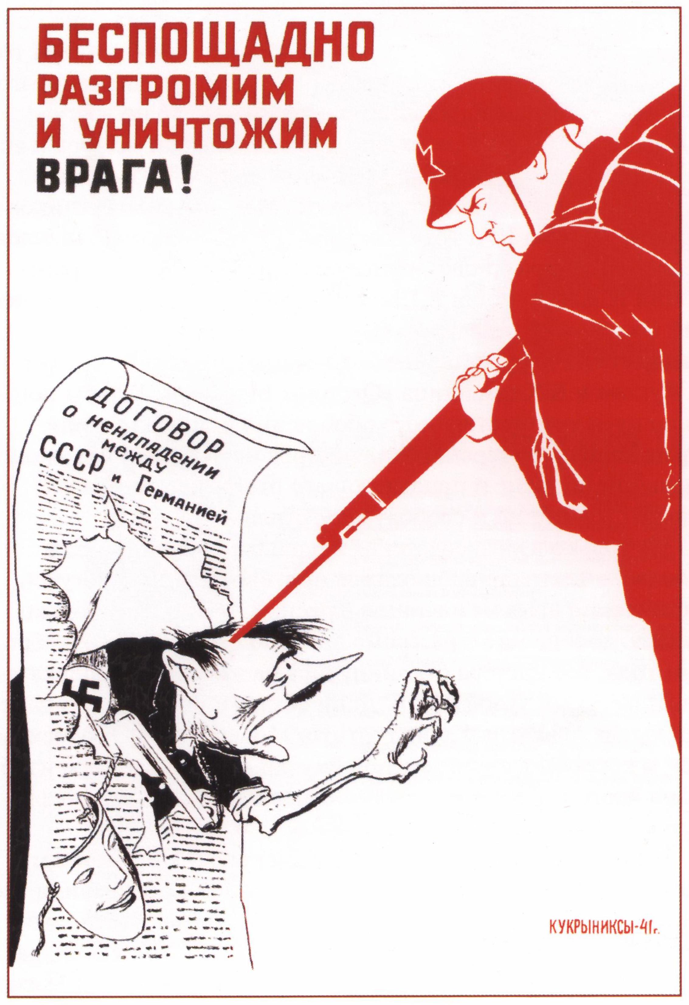 """""""Беспощадно разгромим и уничтожи врага"""" Кукрыникцы, 1941 г. - советский военный плакат"""