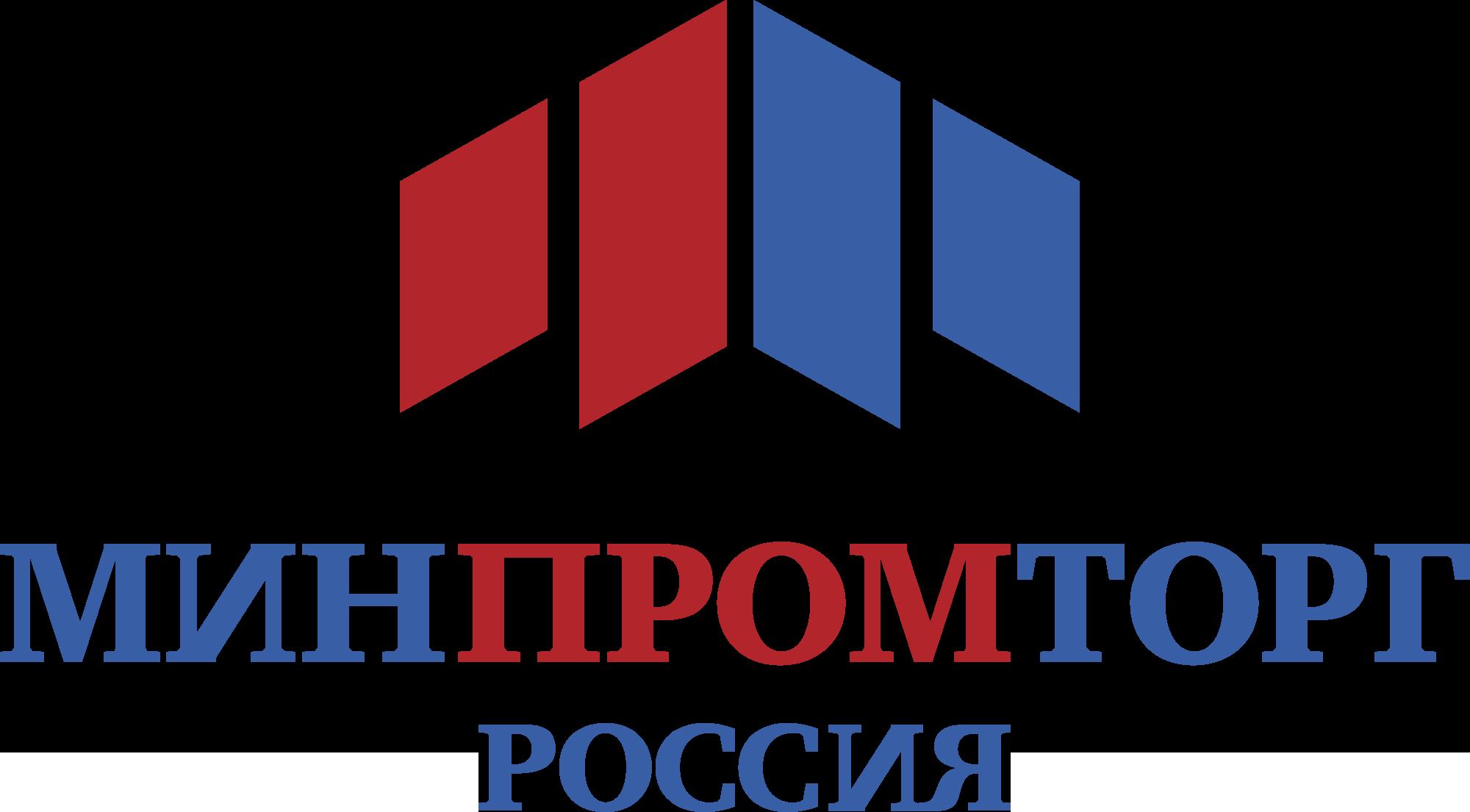 логотип Минпромторга России (Министр промышленности и торговли Российской Федерации)