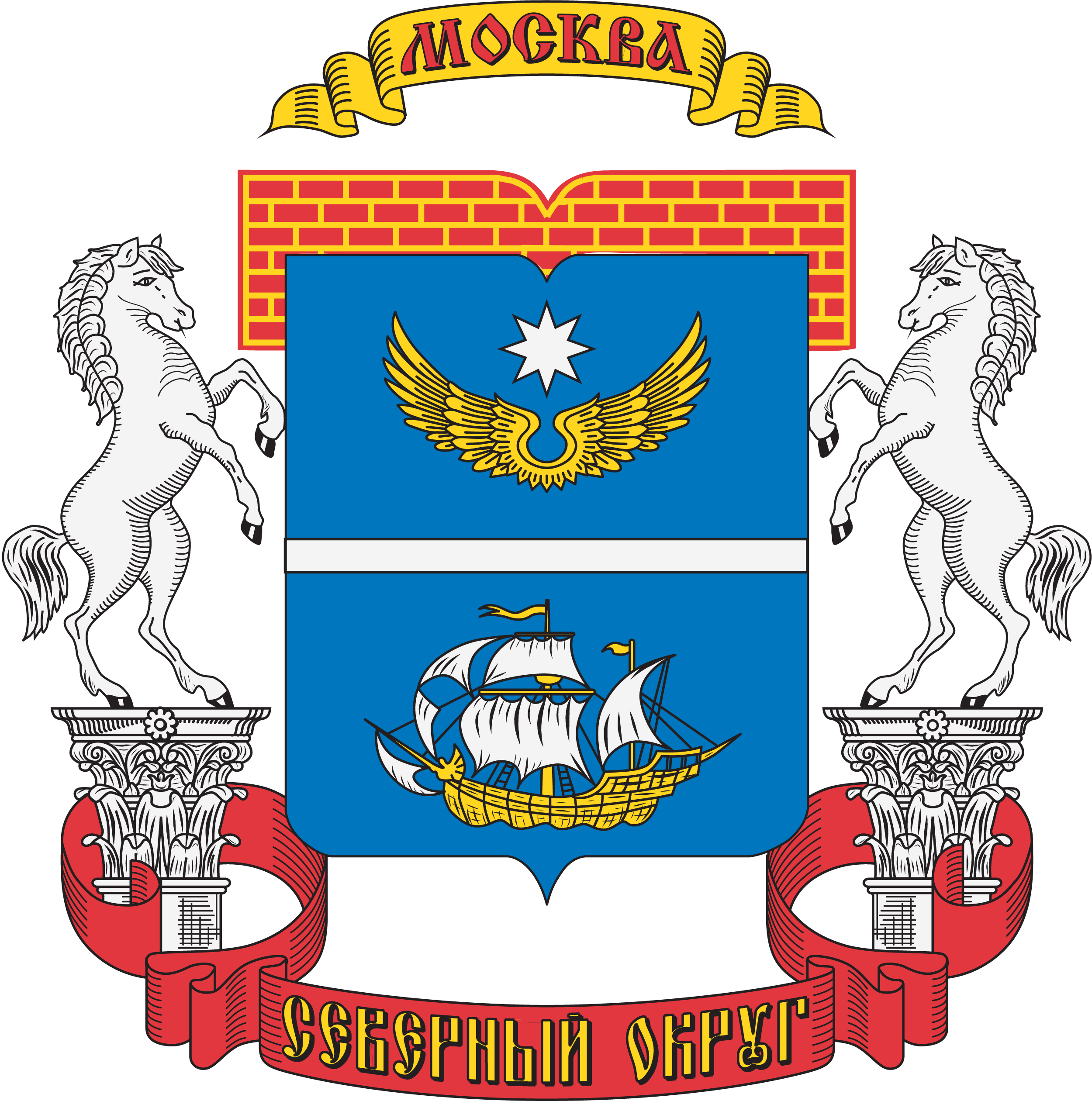 Герб Северного административного округа Москвы