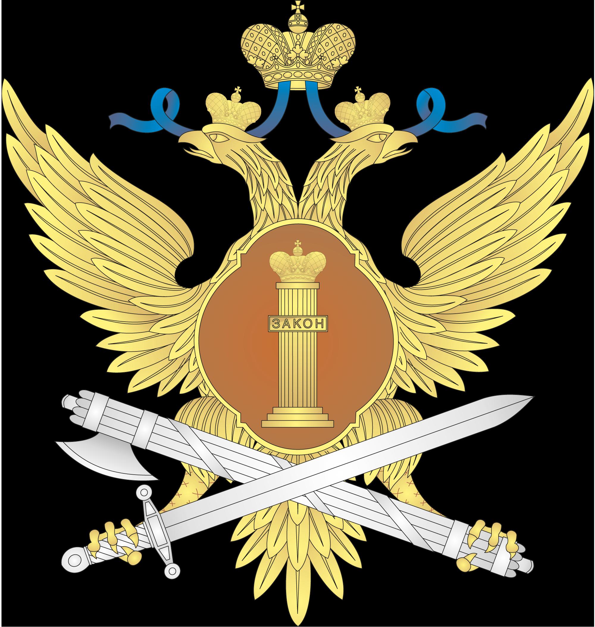 Векторный герб ФСИН (Федеральная служба исполнения наказаний)