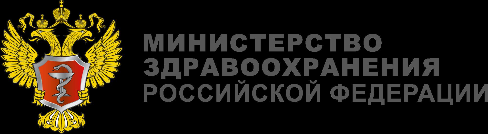 Векторная эмблема (герб) Министерства здравоохранения Российской Федерации