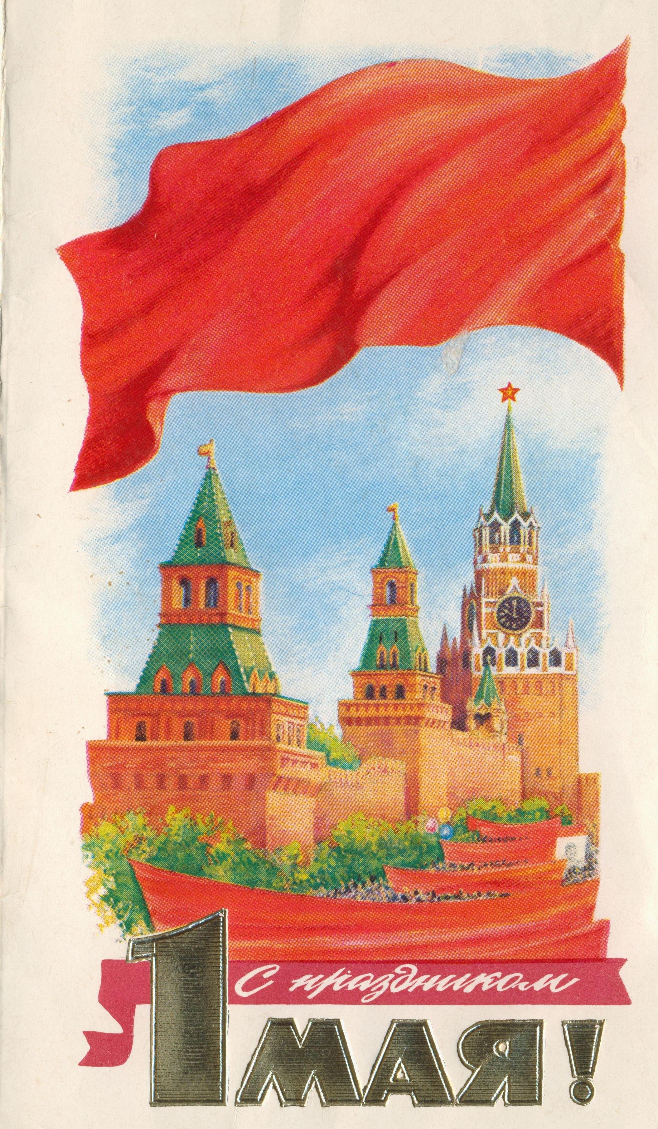 Советская открытка на первое мая (первомайская открытка СССР)