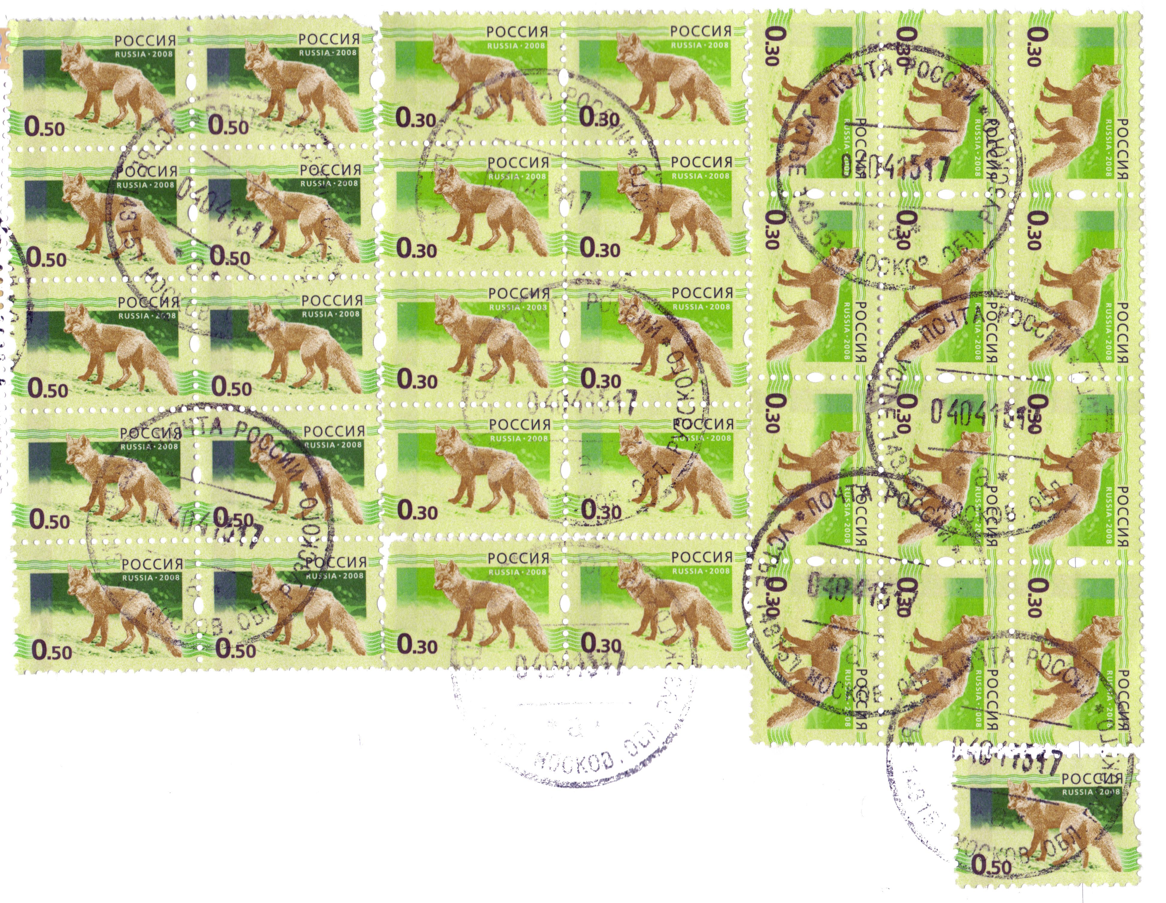Почтовые марки по 50 и 30 копеек проштампованные почтой России - скан с высоким разрешением