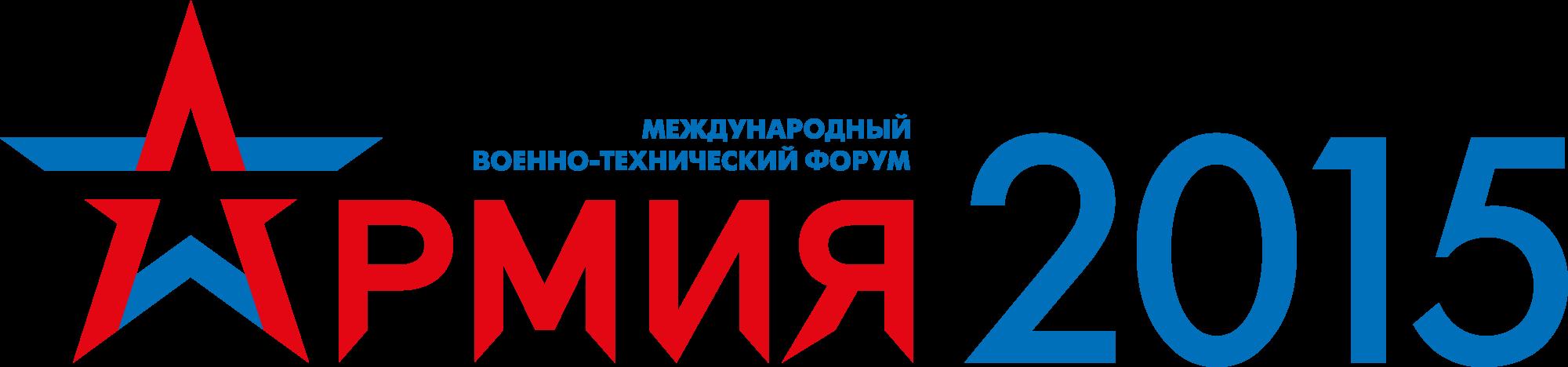"""Векторный логотип Форума """"Армия 2015"""""""