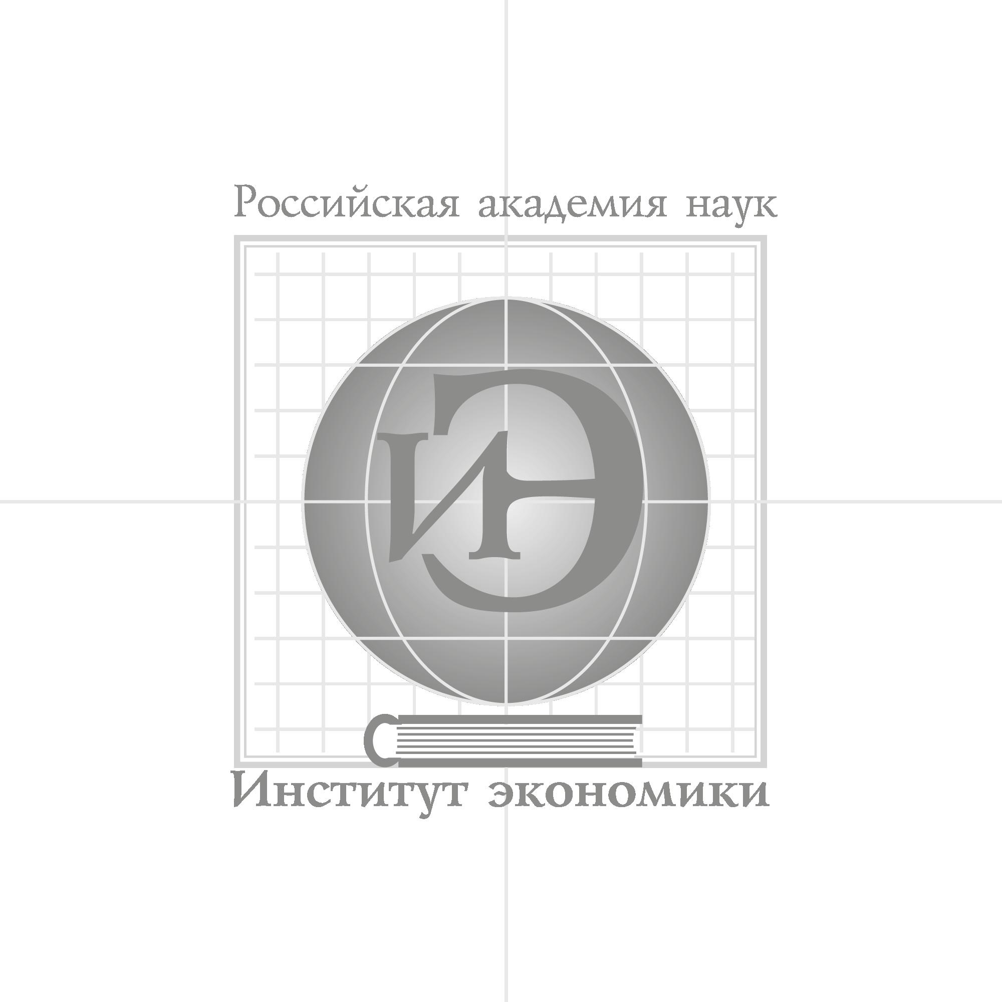 логотип Института экономики РАН