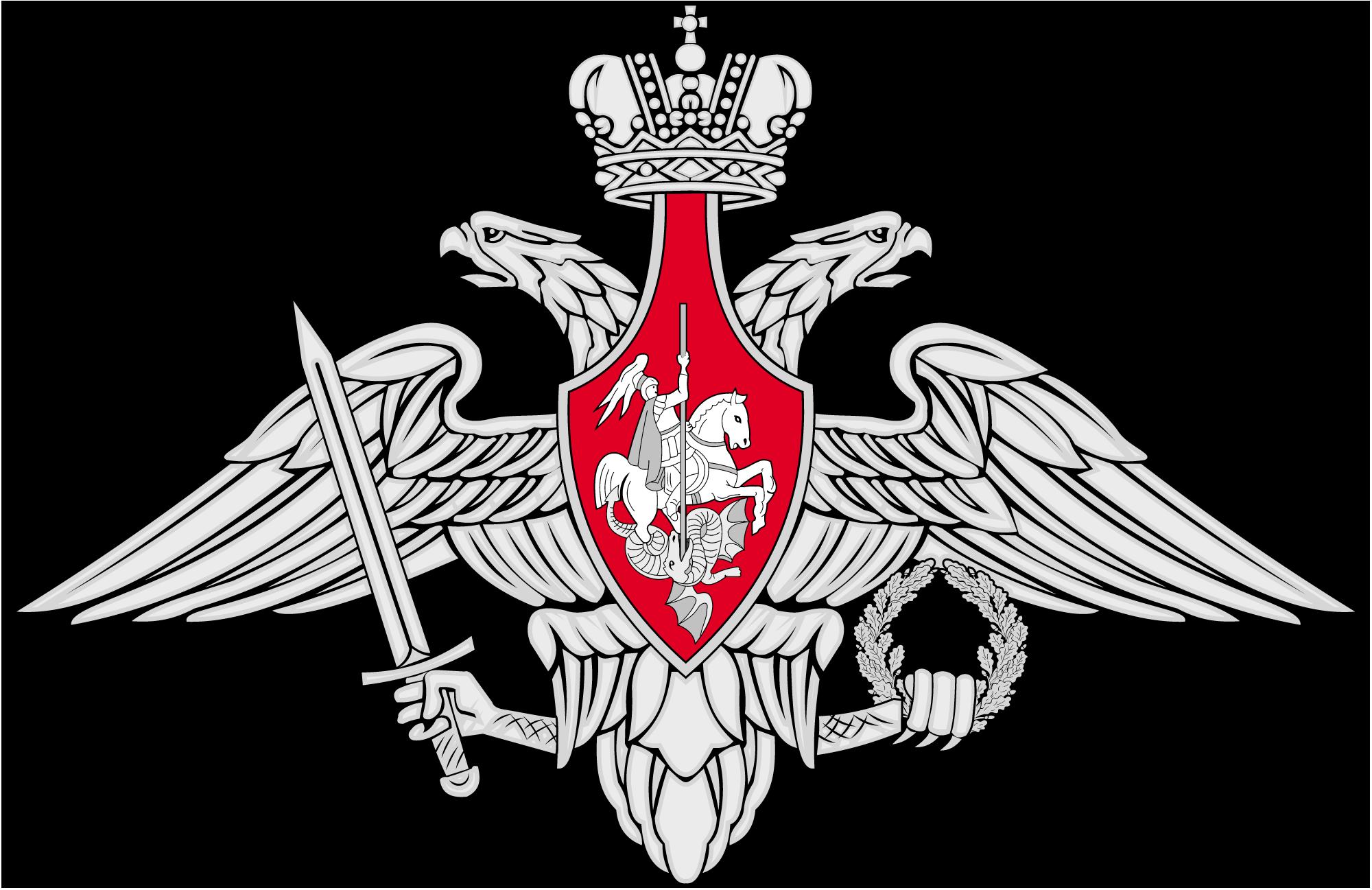 Картинки по запросу картинки министерства обороны россии