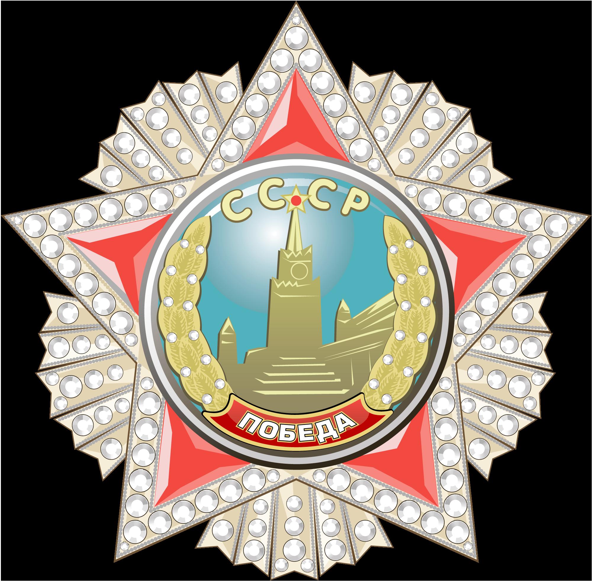 """Векторное изображение ордена """"Победа"""""""