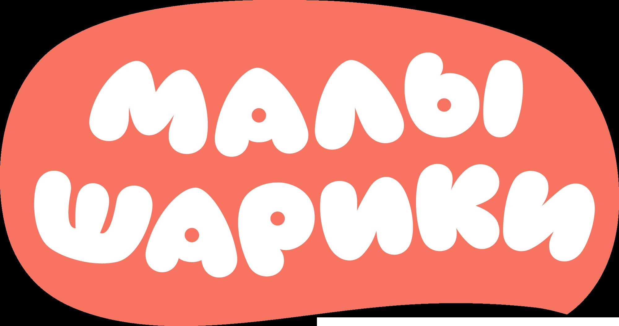 """Векторный логотип мультфильма """"Малышарики"""""""