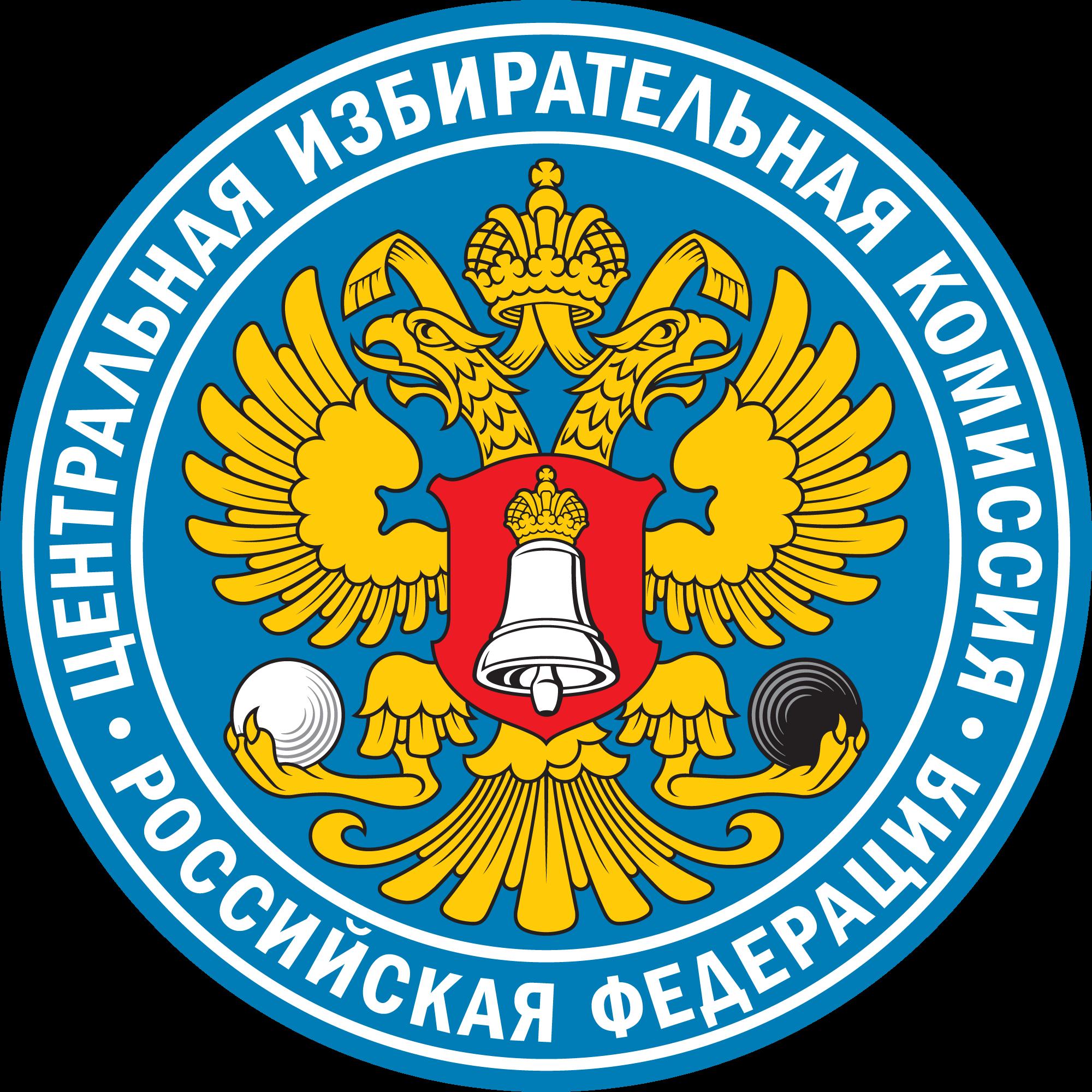 герб Центральной избирательной комиссии Российской Федерации