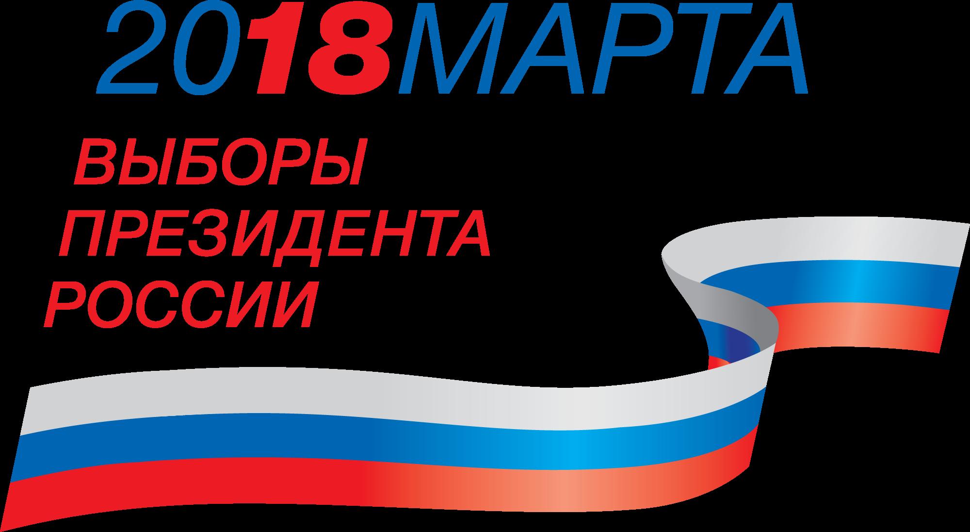 Символика (логотип) выборов в Президенты РФ 2018 года