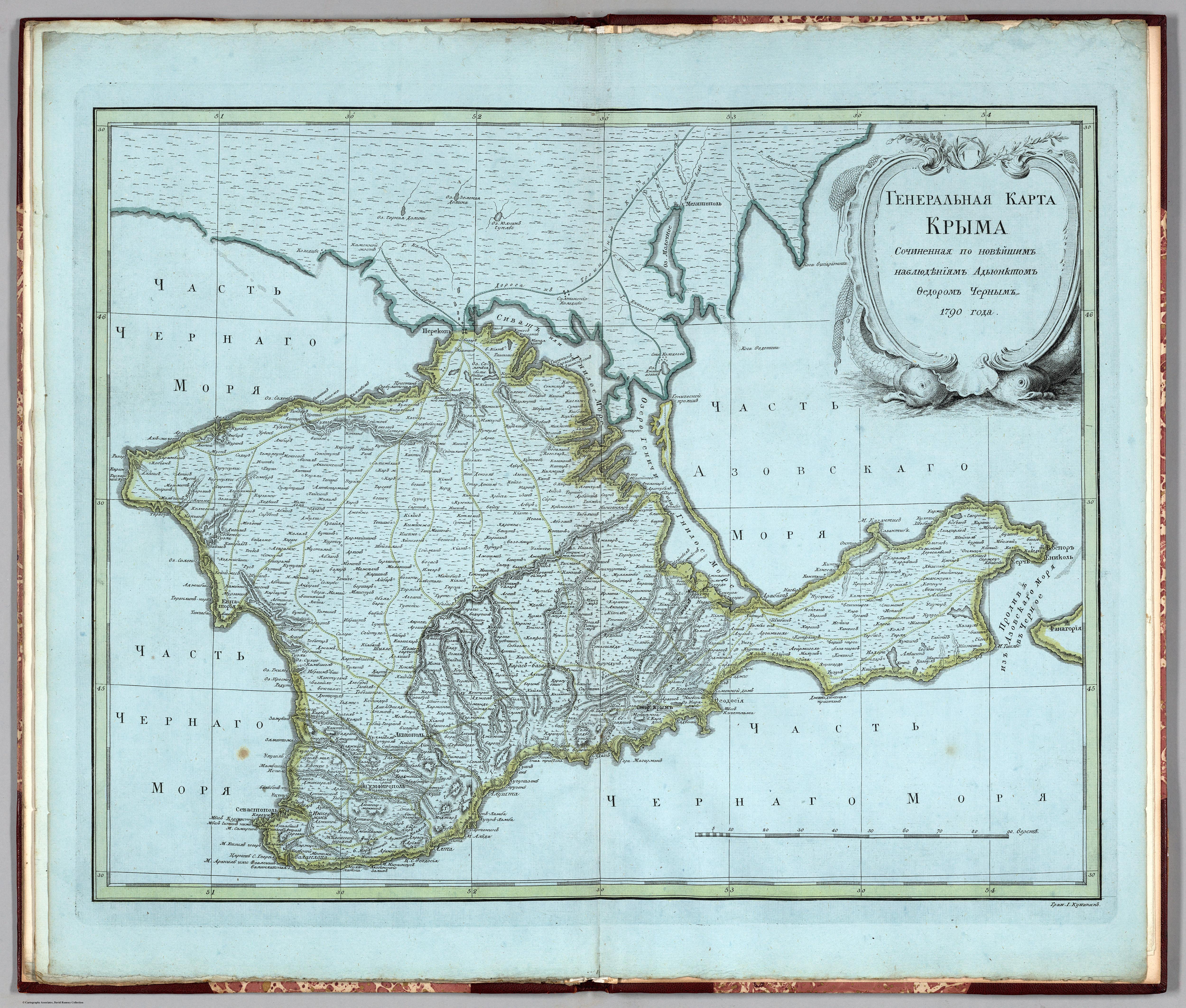 Генеральная карта Крыма 1790 года (конец 18 века)
