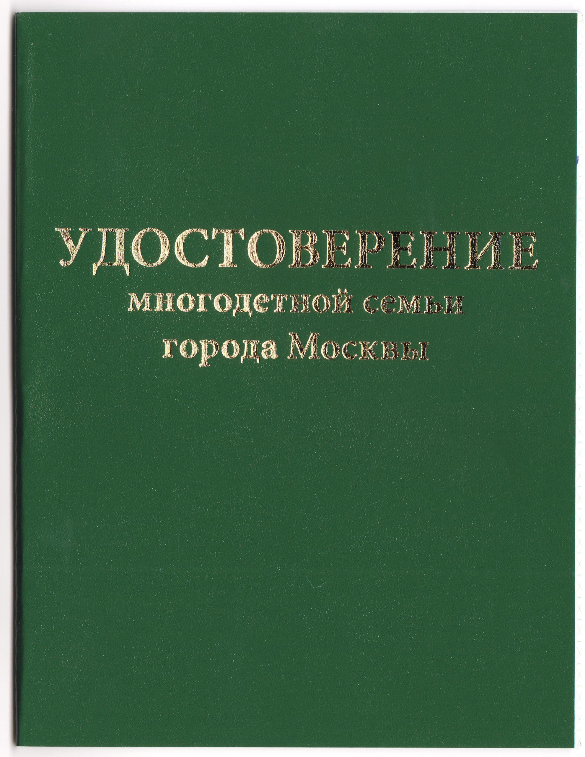 Удостоверение многодетной семьи Москвы 2020