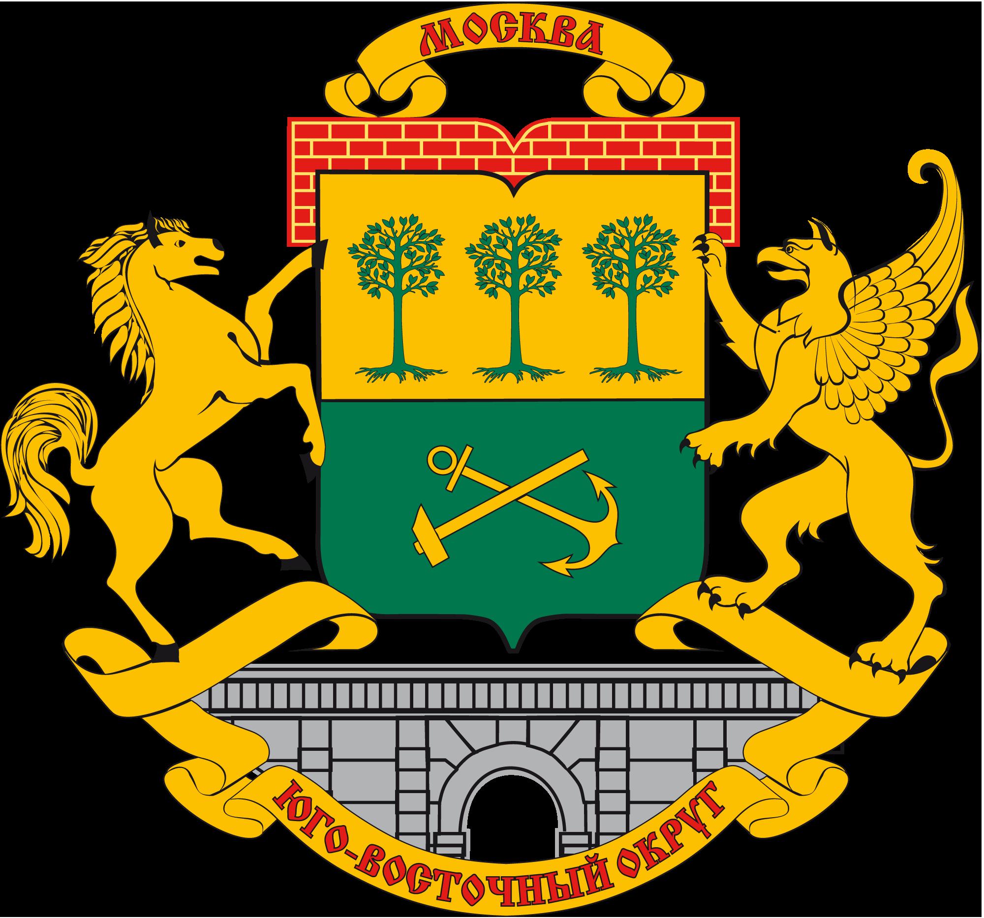 Векторный герб Юго-Восточного округа Москвы