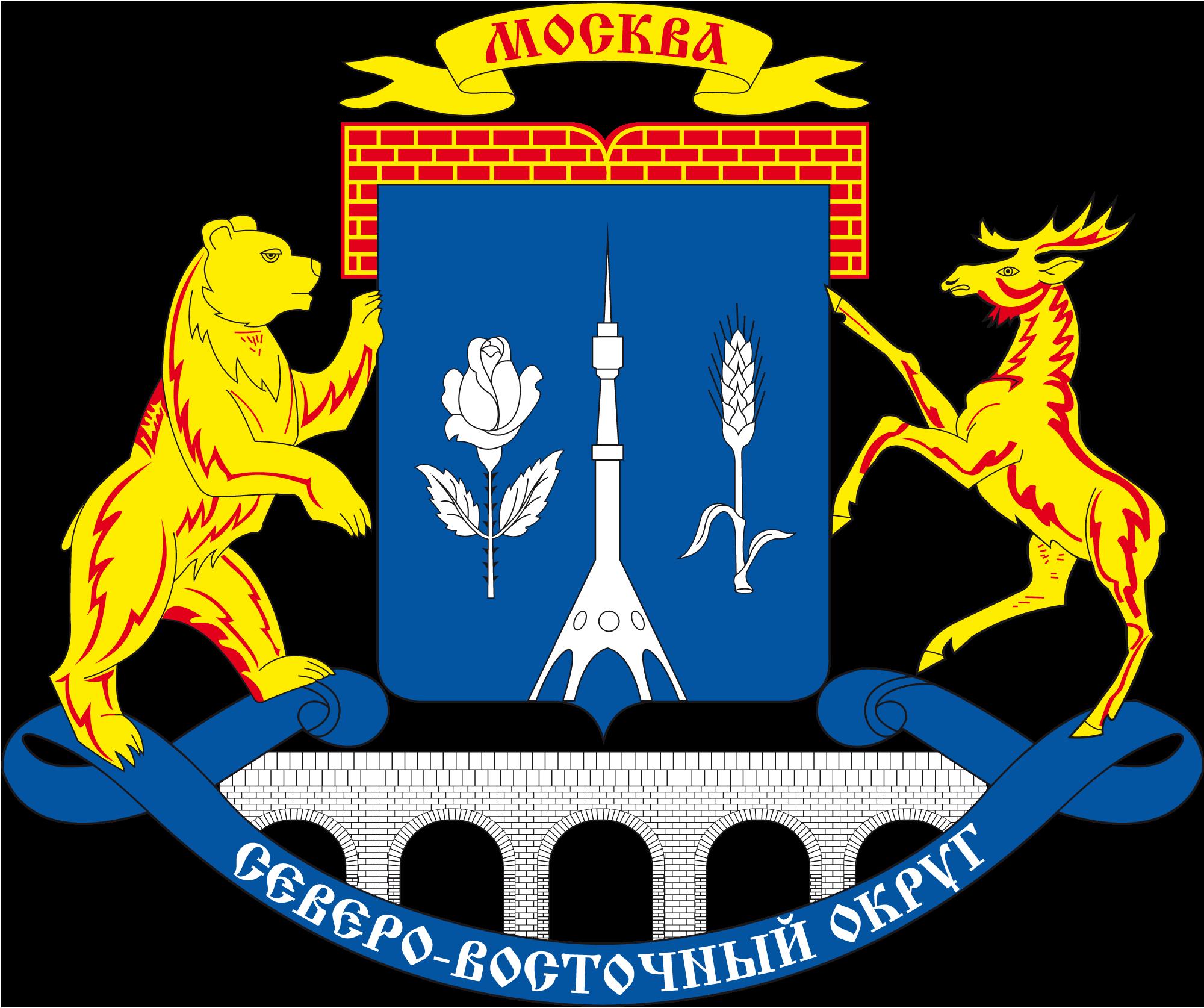 герб Северо-Восточного административного округа (СВАО)
