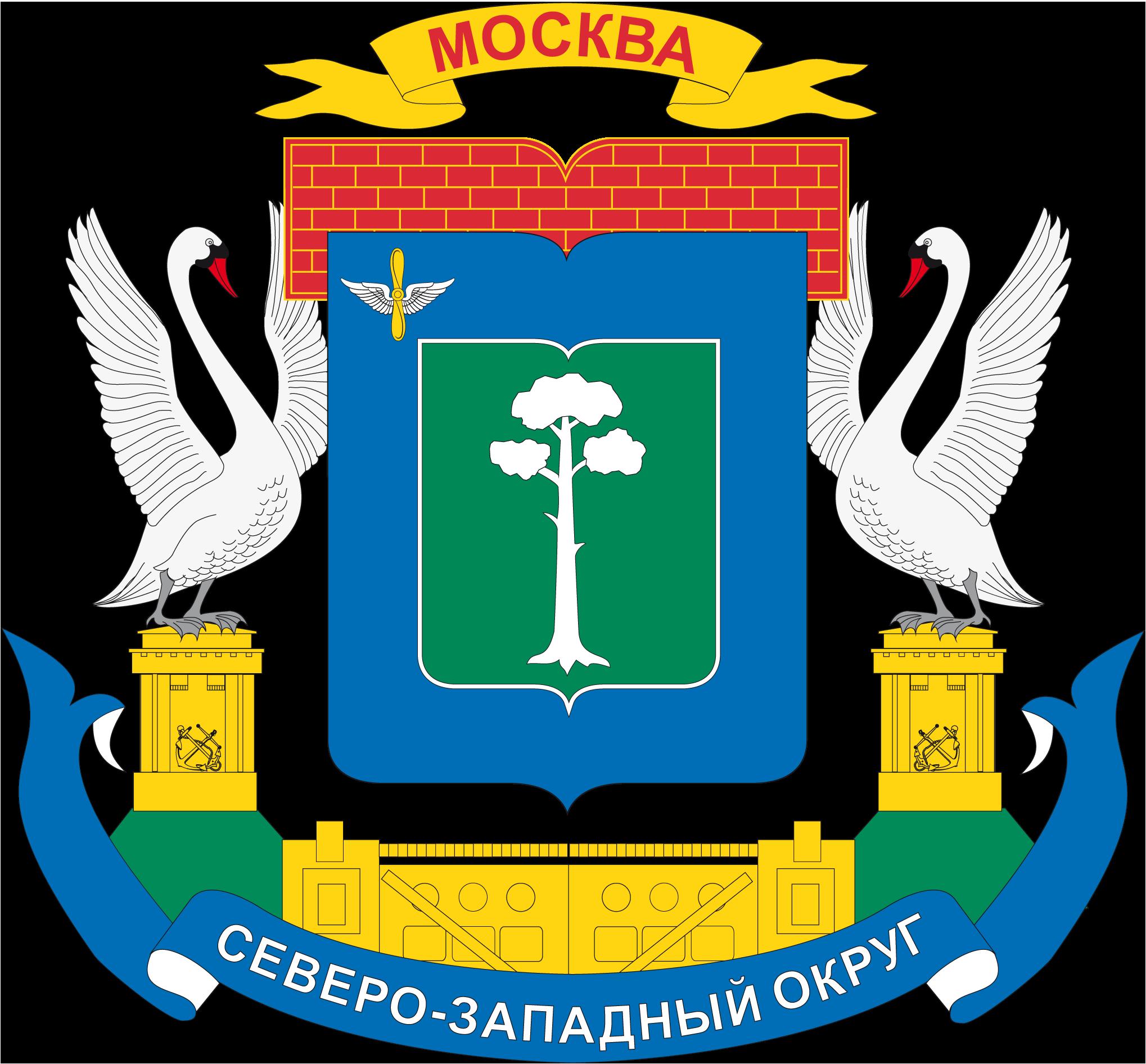 герб Северо-Западного административного округа (СЗАО) Москвы
