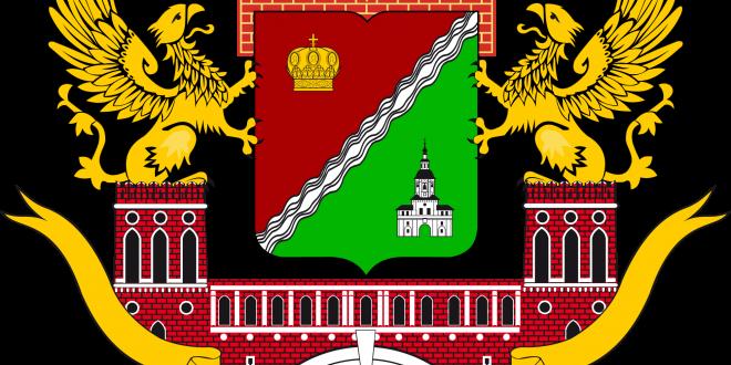 герб Южного административного округа (ЮАО) Москвы