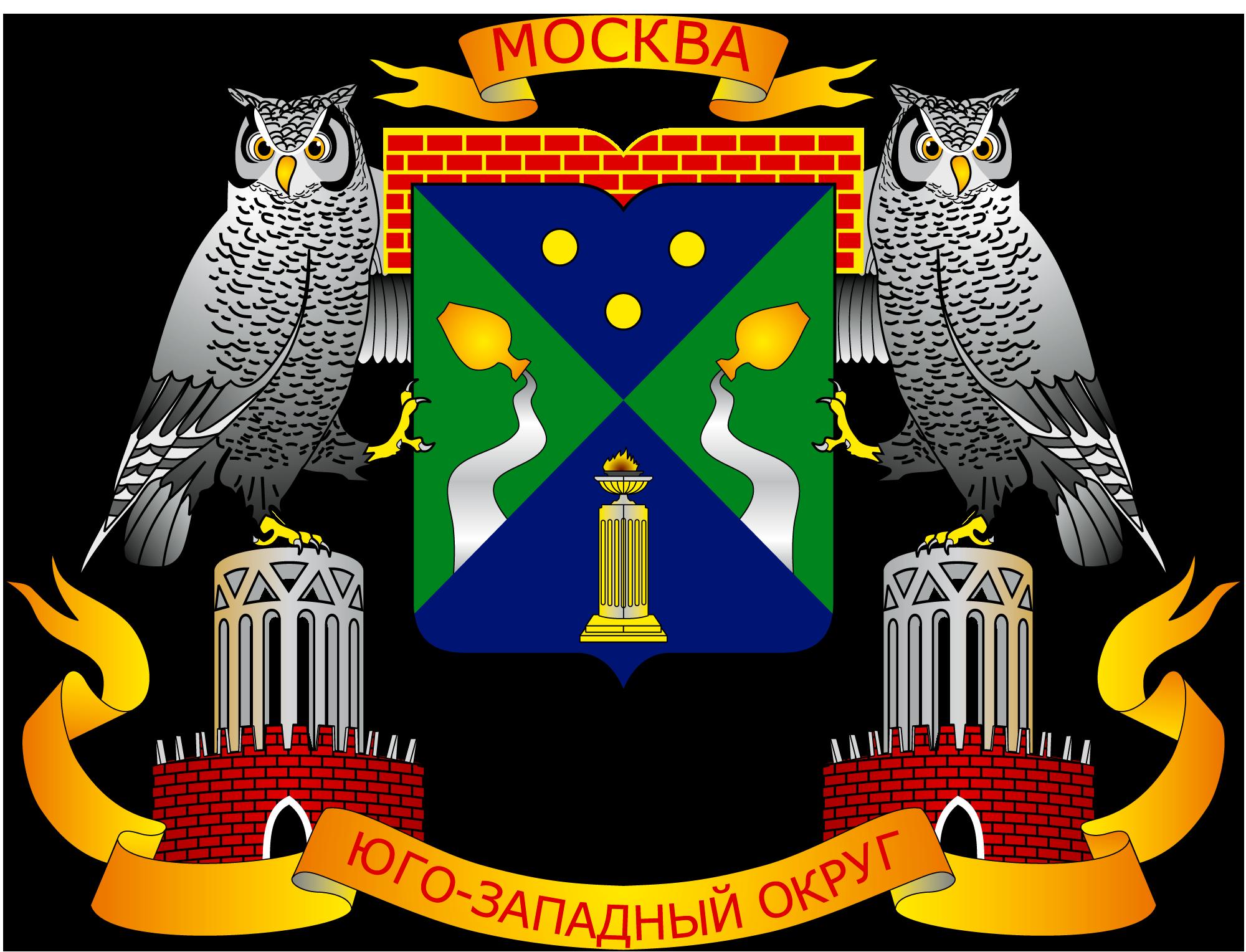 герб Юго-Западного административного округа (ЮЗАО) Москвы