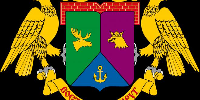 герб Восточного административного округа (ВАО) Москвы
